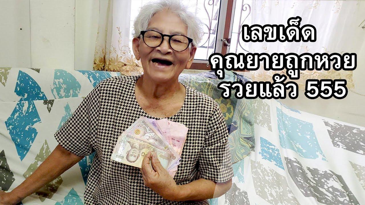ถูกหวยเลขเด็ด รวยแล้วยาย 555  by คุณป้า ปอมปอม