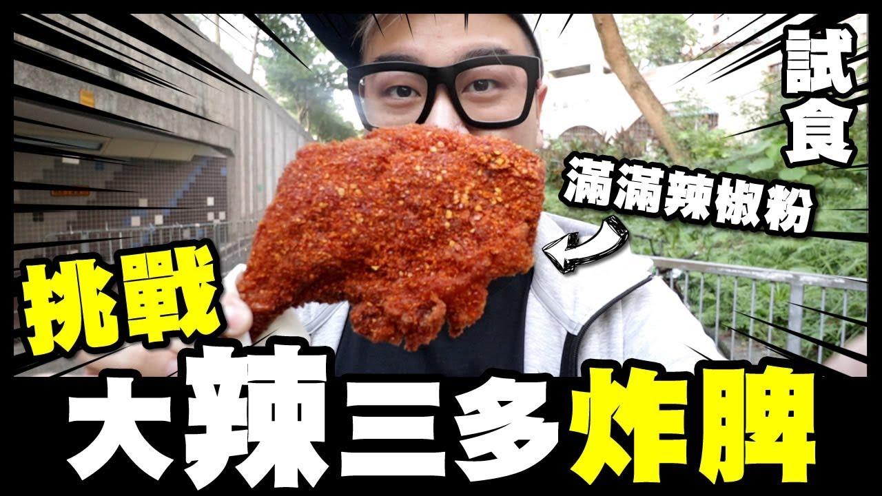 【試食】挑戰『大辣』三多炸脾!試食傳說中香港最正炸脾 - YouTube