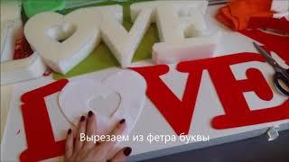 Мастер-класс: оформление на День Святого Валентина. Делаем объемные буквы.