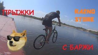 Прыжки в реку на велосипеде с баржи!!!(Да да! Вы не ослышались. На велосипеде в реку с баржи! Было весело, спасибо всем, кто пришел поддержать. После..., 2016-08-08T14:37:26.000Z)