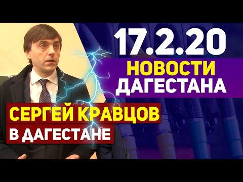 Новости Дагестана 17.02.20