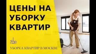 Цены на уборку квартир в Москве(, 2017-01-29T10:19:18.000Z)