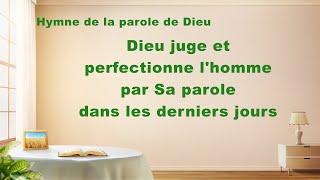 Chant chrétien « Dieu juge et perfectionne l'homme par Sa parole dans les derniers jours »
