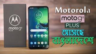 Motorola Moto G8 Plus Review in Bangla   Is It The Best Mid-Range Phone in 2019!!