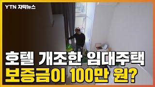 [자막뉴스] 호텔 개조…