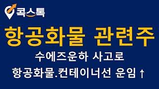 [주식][특징주][항공화물 관련주]대한항공, 아시아나항…