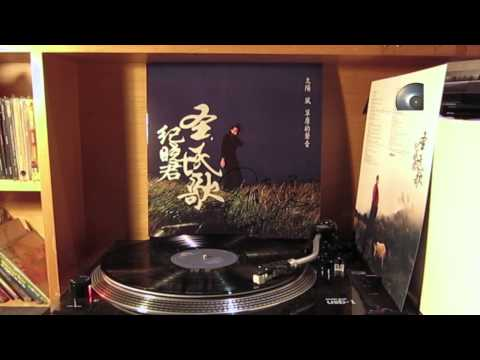 Samingad (紀曉君) - Myth (神話) Vinyl