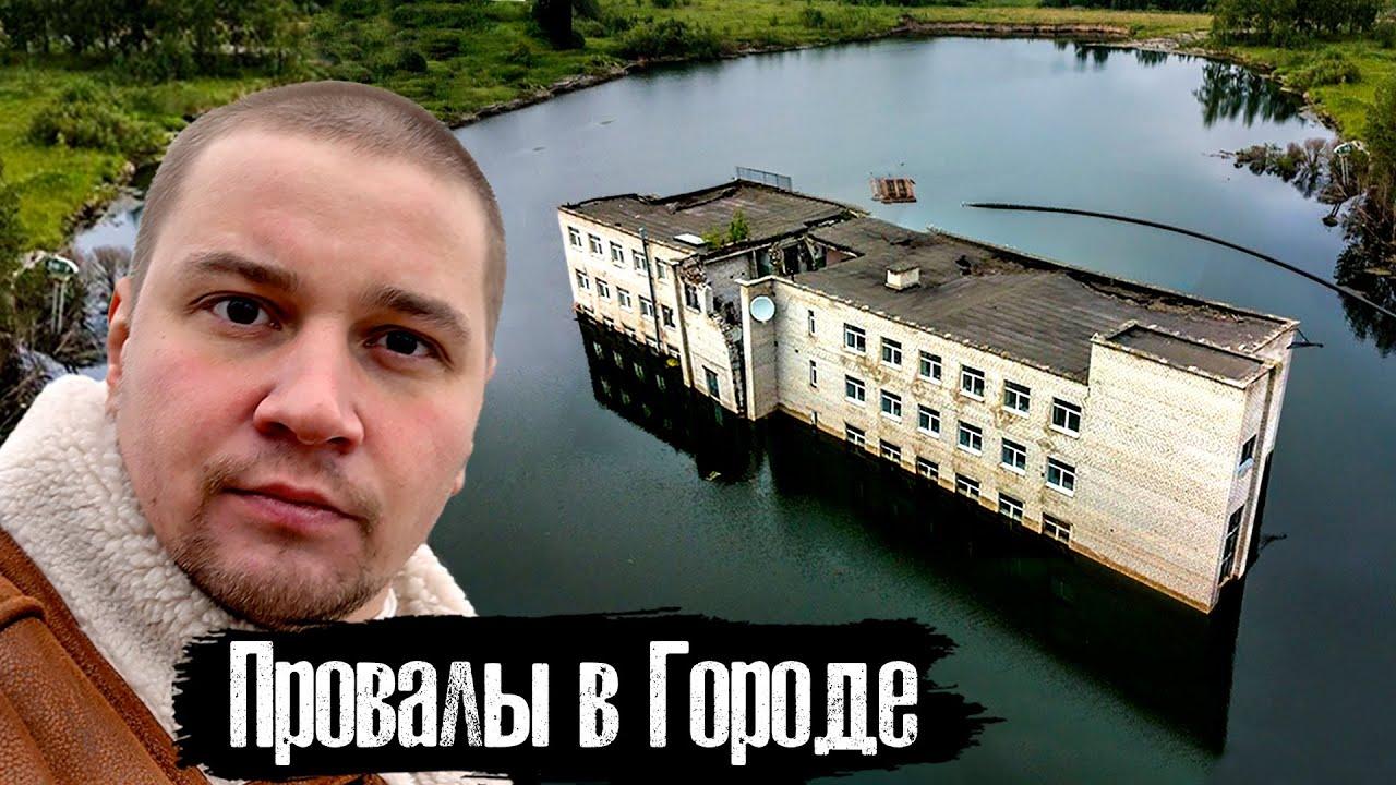 Дома уходят под Землю / Березники / Лядов с Места Событий
