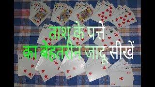 ताश के पत्ते का दिल जीतने वाला जादू सीखें