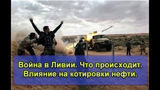 Война в Ливии Что происходит Как это влияет на котировки нефти Геополитика