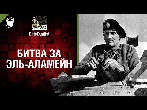 Битва за Эль-Аламейн - от EliteDualist Tv [World of Tanks]