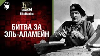 Битва за Эль-Аламейн - от EliteDualist Tv [World of Tanks]