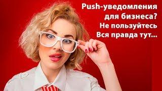 Push-уведомления для бизнеса? Не пользуйтесь... Вся правда, о которой молчали 99% маркетологов