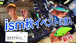 ism http://www.i-s-makers.com/company/ 足立区マニアックス http://www.maniacs1091.jp/ SUB!チャンネル登録をお願いし ...