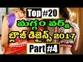 Best Selling Maggam work Designs Blouses Tutorials Part 4 in Telugu by TriConZ|Trendy Stylish Blouse