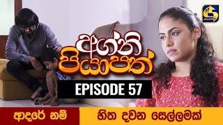 Agni Piyapath Episode 57 || අග්නි පියාපත්  ||  27th October 2020 Thumbnail