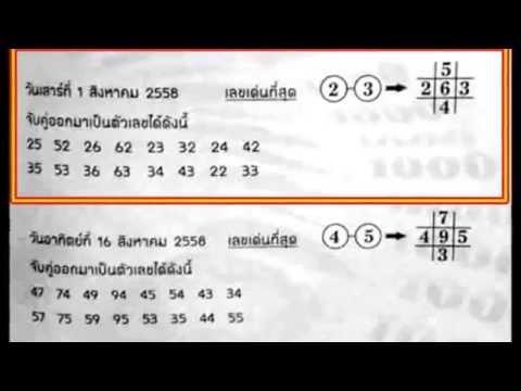 เลขเด็ด 1/8/58 เลขเด่นที่สุด หวย งวดวันที่ 1 สิงหาคม 2558