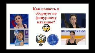 Как попасть в сборную россии по фигурному катанию