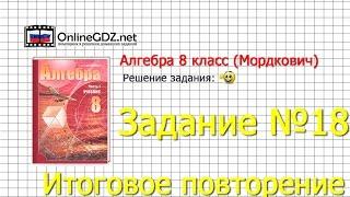 Задание № 18 Итоговое повторение - Алгебра 8 класс (Мордкович)