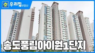 [우리집부동산] 미리보는! 송도풍림아이원1단지ㅣ인천시 …