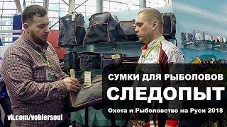 Интересные рыболовные сумки. Компания СЛЕДОПЫТ. Охота и Рыболовство на Руси 2018.