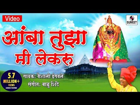 Amba Tujha Mi Lekaru - Devi Bhaktigeet - Sumeet Music