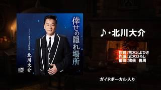 倖せの隠れ場所、唄:北川大介さん、ガイドボーカル