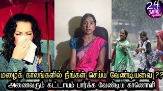 மழை காலங்களில் செய்ய வேண்டியவை ||  rain prevent  health tips tamil || Asha lenin latest videos ||