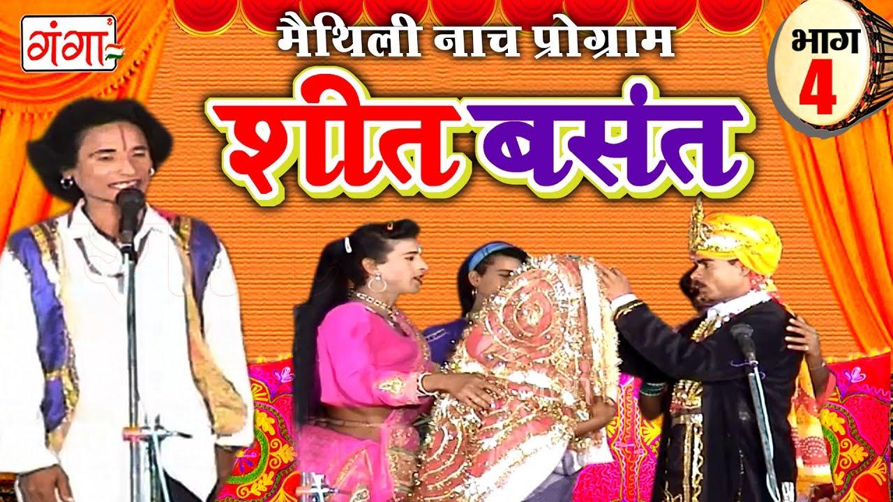 श त बस त भ ग 4 Maithili Nach Programme Maithili Nautanki 2017 Youtube