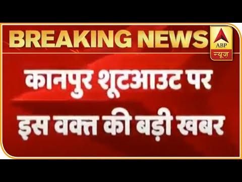 Breaking News : Kanpur Encounter : Vikas Dubey ने पिछले 24 घंटे मे कई पुलिसवालों से बात की |