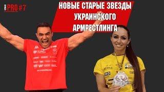 RUSTAM BABAYEV: возвращение брата в армрестлинг и свои шансы на предстоящей VENDETTA 50!