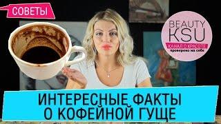 Полезные свойства кофейной гущи