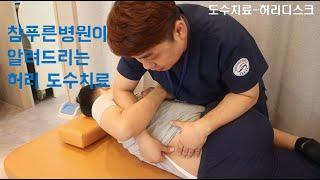 [참푸른병원] 도수치료로 허리 통증 호전과 교정을 한번…