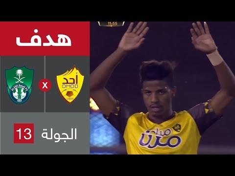 هدف أحد الأول ضد الأهلي (رائد الغامدي) في الجولة 13 من الدوري السعودي للمحترفين