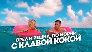 ОиР. По морям с Клавой Кокой