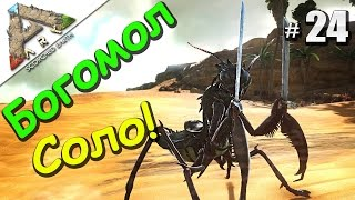 ARK Survival Evolved Scorched Earth (24) Приручаем Богомола Соло! Альфа Червь!