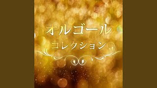 Shake Body!! (オルゴール) (オリジナル歌手 : Kis-My-Ft2)