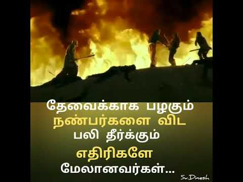 Fake Friends Tamil Status Youtube