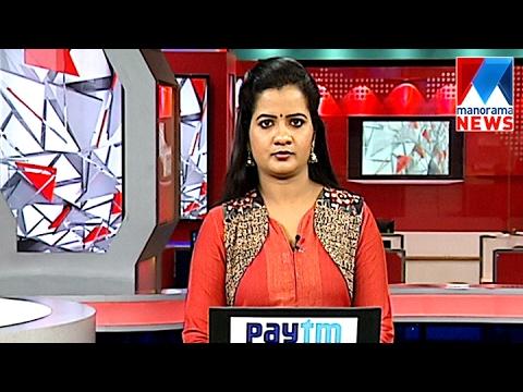 പ്രഭാത വാർത്ത | 8 A M News | News Anchor - Binchu S Panicker |February 09 ,2017 | Manorama News