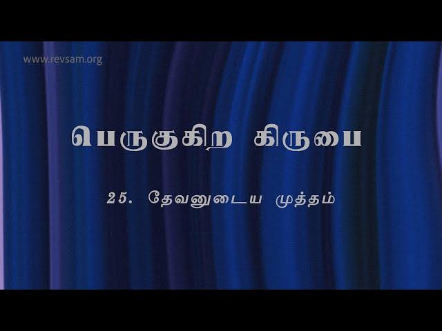 தேவனுடைய முத்தம் | Sam P. Chelladurai | Sunday Service | AFT Church | 13-Dec-2020