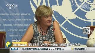[国际财经报道]热点扫描 世界气象组织:多国遭遇有记录以来最热六月| CCTV财经