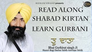 Read Along |  Mittar Pyare Nu  | Bhai Gurkirat Singh | kirtan | Learn Gurbani | Soothing | Relaxing