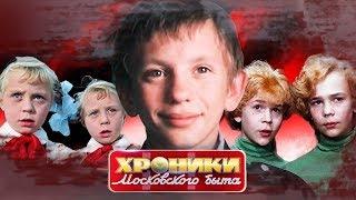 Недетская роль. Хроники московского быта