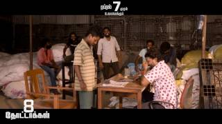 8 Thottakkal - Moviebuff Sneak Peek