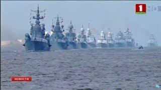Морской военный парад в честь дня ВМФ прошел в Санкт-Петербурге