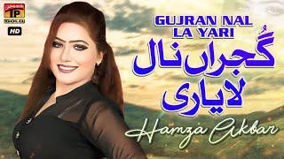 Gujran Nal La Yari (Official Video)   Hamza Akbar   Tp Gold