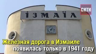 История ж/д вокзала в Измаиле