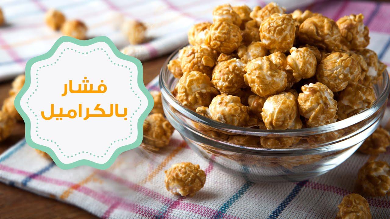 طريقة عمل الفشار البوب كورن بالكراميل How To Make Caramel Popcorn Youtube