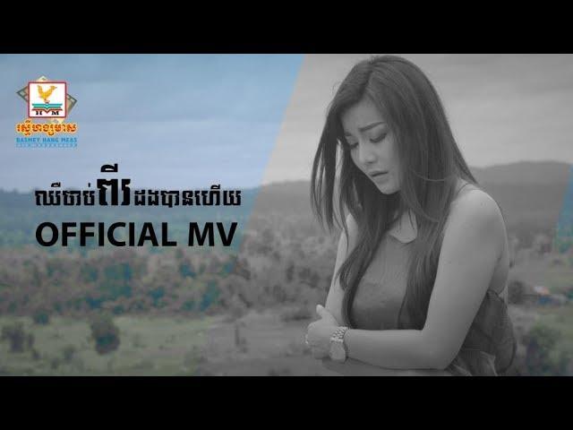 ឈឺចាប់ពីរដងបានហើយ - សាន ស្រីឡៃ [OFFICIAL MV] #1