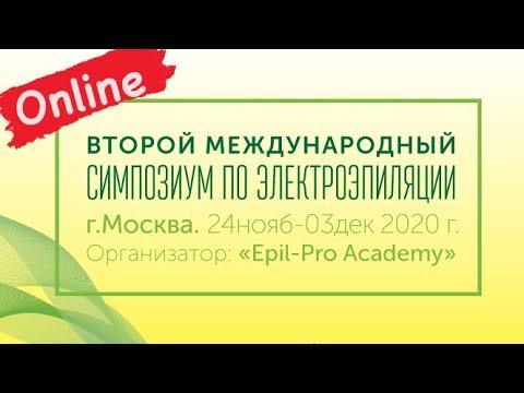 Прямой эфир о предстоящем Симпозиуме по электроэпиляции онлайн!
